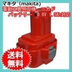 マキタ(makita) 電動工具用 互換 ニカドバッテリー 9.6V 1.3Ah (9120)(9122)(9100)(9100A)(9101A)(9102) 対応
