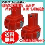 2個セット マキタ(makita) 電動工具用 互換 ニカドバッテリー 9.6V 1.3Ah (9120)(9122)(9100)(9100A)(9101A)(9102) 対応