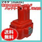 マキタ(makita) 電動工具用 互換 ニカドバッテリー 9.6V 1.5Ah  (9120)(9122)(9100)(9100A)(9101A)(9102) 対応