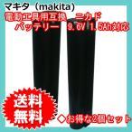 2個セット マキタ(makita) 電動工具用 互換 ニカドバッテリー 9.6V 1.5Ah (9000)(9002) 対応 (L)