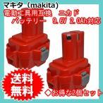 2個セット マキタ(makita) 電動工具用 互換 ニカドバッテリー 9.6V 2.0Ah (9120)(9122)(9100)(9100A)(9101A)(9102) 対応