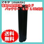 マキタ(makita) 電動工具用 互換 ニカドバッテリー 9.6V 2.0Ah (9000)(9002) 対応 (L)