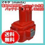 マキタ(makita) 電動工具用互換 ニッケル水素バッテリー 9.6V 3.0Ah (9120)(9122)(9100)(9100A)(9101A)(9102) 対応