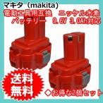 2個セット マキタ(makita) 電動工具用互換 ニッケル水素バッテリー 9.6V 3.0Ah (9120)(9122)(9100)(9100A)(9101A)(9102) 対応