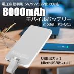 microUSBコネクタ標準装備 容量8000mAh 2台同時充電可 モバイルバッテリー model:P1-QC3