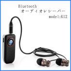 ショッピングbluetooth Bluetooth4.1 ワイヤレスオーディオレシーバー model:K12 AUXでのカーオーディオへの出力対応 iPhone/Android などのスマートフォン対応
