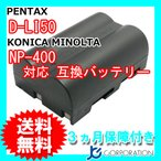 コニカミノルタ(KONICA MINOLTA) NP-400/ペンタックス(PENTAX) D-Li50 互換バッテリー
