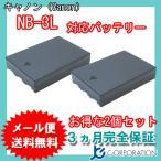 2個セット キャノン(Canon) NB-3L 互換バッテリー