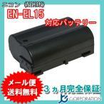 ニコン(NIKON) EN-EL15 互換バッテリー D500対応バージョン