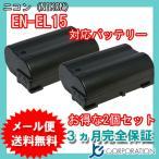 2個セット ニコン(NIKON) EN-EL15 互換バッテリー D500対応バージョン