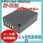 フジフィルム(FUJIFILM) NP-W126 / NP-W126S 互換バッテリー