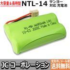 サンヨー ( SANYO ) コードレス子機用充電池 ( NTL-14 / HHR-T315 / BK-T315 対応互換電池 ) J008C
