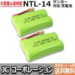 2個セット サンヨー ( SANYO ) コードレス子機用充電池 ( NTL-14 / HHR-T315 / BK-T315 対応互換電池 ) J008C
