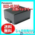 パナソニック(Panasonic) DMW-BLB13 互換バッテリー