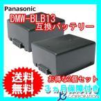 2個セット パナソニック(Panasonic) DMW-BLB13 互換バッテリー