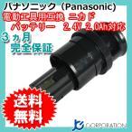 パナソニック(Panasonic) 電動工具用 ニカド 互換バッテリー 2.4V 2.0Ah (EZ9221)対応