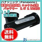 パナソニック(Panasonic) 電動工具用 ニッケル水素 互換バッテリー 2.4V 2.1Ah (EZ9221)対応