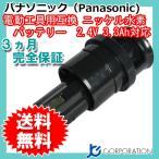 パナソニック(Panasonic) 電動工具用 ニッケル水素 互換バッテリー 2.4V 3.3Ah (EZ9221)対応