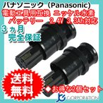 2個セット パナソニック(Panasonic) 電動工具用 ニッケル水素 互換バッテリー 2.4V 3.3Ah (EZ9221)対応