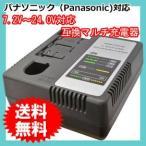 パナソニック(Panasonic) 7.2V〜24.0Vバッテリー対応 互換マルチ充電器