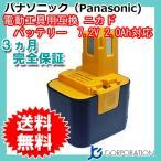 パナソニック(Panasonic) 電動工具用 ニカド 互換 バッテリー 7.2V 2.0Ah (EZ9168)対応