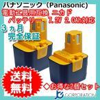 2個セット パナソニック(Panasonic) 電動工具用 ニカド 互換 バッテリー 7.2V 2.0Ah (EZ9168)対応