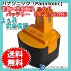 パナソニック(Panasonic) 電動工具用 ニカド 互換 バッテリー 9.6V 2.0Ah (EZ9188)対応