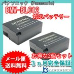 2個セット パナソニック(Panasonic) DMW-BLC12 互換バッテリー (残量表示不可)