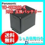 パナソニック(Panasonic) VW-VBK360-K 互換バッテリー【残量表示対応】 (VBK180 / VBK360 )