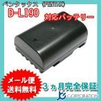 ペンタックス(PENTAX) D-LI90 互換バッテリー