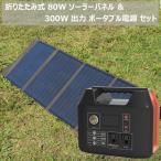 ソーラーパネル+ポータブル電源 セット 大容量 ポータブル電源 80000mAh R300 +ソーラーパネル 80W 純正正弦波 防災 蓄電池 発電機 停電 家庭用蓄電池
