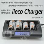 ショッピング電池式 iieco 充電器 単1/単2/単3/単4/6P形 対応 4本同時充電可 充電式電池 専用 RM-39 エネループ等にも対応