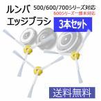 エッジブラシ 3本セット ルンバ掃除機用交換部品 500 600 700シリーズ対応 交換用ブラシ スペア 消耗品(互換品)