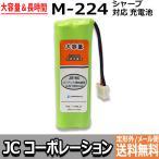 シャープ ( SHARP ) コードレス子機用充電池(M-224 対応互換電池) J016C