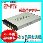 ソニー(SONY) NP-FT1 互換バッテリー