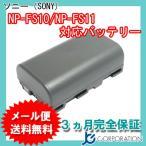 ソニ�(SONY) NP-FS10 / NP-FS11 互換バッテリー