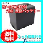 ソニー(SONY) NP-FP90 互換バッテリー