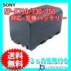 ソニー(SONY) NP-F710 / NP-F730 / NP-F750 互換バッテリー (NP-F330 / NP-F710 / NP-F930)