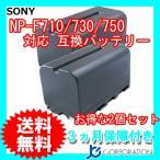 2個セット ソニー(SONY) NP-F710 / NP-F730 / NP-F750 互換バッテリー (NP-F330 / NP-F710 / NP-F930)
