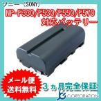 ソニー(SONY) NP-F330 / NP-F530 / NP-F550 / NP-F570 互換バッテリー (NP-F330 / NP-F710 / NP-F930)