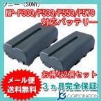 2個セット ソニ−(SONY) NP-F330 / NP-F530 / NP-F550 / NP-F570 互換バッテリー (NP-F330 / NP-F710 / NP-F930)
