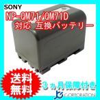 ソニー(SONY) NP-QM71/NP-QM71D 互換バッテリー  (NP-QM71 / NP-QM91)