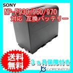 ソニー(SONY) NP-F930/NP-F960/NP-F970 互換バッテリー