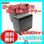 2個セット ソニー(SONY) NP-F930/NP-F960/NP-F970 互換バッテリー