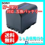 ソニー(SONY) NP-FM70 互換バッテリー