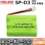 NEC コードレス子機用充電池(SP-D3 対応互換電池) J012C