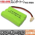 スレンダートーン/エボリューション 対応互換電池  J011C