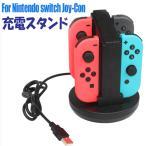 コントローラ 充電ステーション for Nintendo Switch CS-SW20 任天堂 スイッチ 対応 joy-con ジョイコン