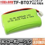 パイオニア ( Pioneer ) コードレス子機用充電池 ( TF-BT07 HHR-T313 / BK-T313 対応互換電池 ) J013C