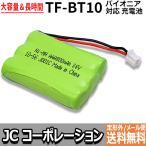パイオニア ( Pioneer ) コードレス子機用充電池 (TF-BT10 / FEX1079 / FEX1080 / FEX1090 対応互換電池) J001C